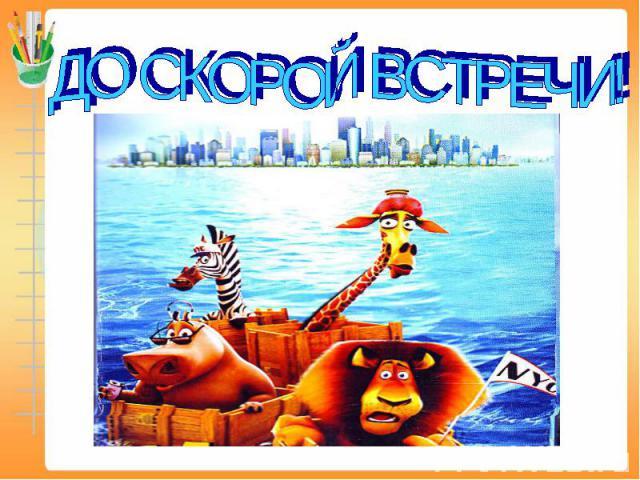 До скорой встречи открытка 74