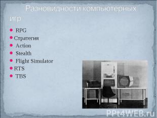 Разновидности компьютерных игр RPGСтратегия Action Stealth Flight Simulator RTS