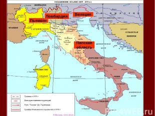 На тему объединение италии