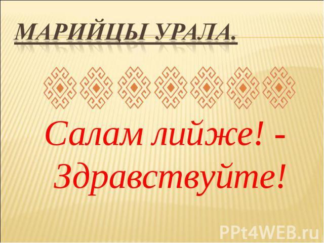 красная книга костромской области презентация
