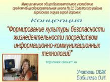 Формирование культуры безопасности жизнедеятельности посредством информационно-к