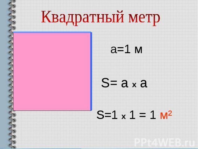 25 м2 7 дм2 * 257 м2 9 м2 * 9000 см2
