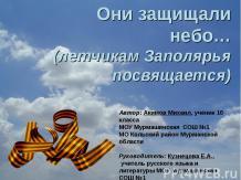 Они защищали небо…(летчикам Заполярья посвящается)