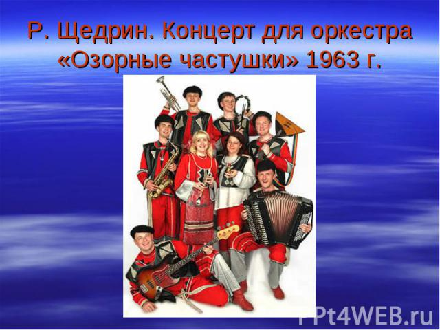 Р. Щедрин. Концерт для оркестра«Озорные частушки» 1963 г.