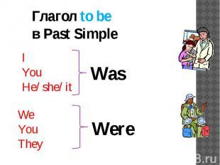 Глагол to have в английском языке