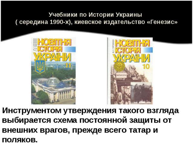 Учебники по Истории Украины