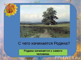 Презентация на тему русь россия