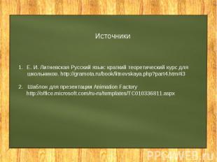 Источники е и литневская русский