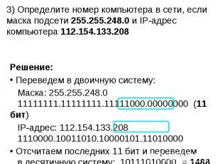 Маска подсети  совсем не сложно  ITnotesinfo