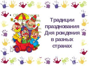 Традиции празднования Дня рождения на разных странах