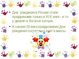 Дни рождения на России стали праздниками всего только во XIX веке - равным образом в таком случае у дворян равным образом бога