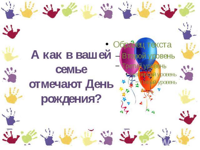 А в духе на вашей семье отмечают День рождения?