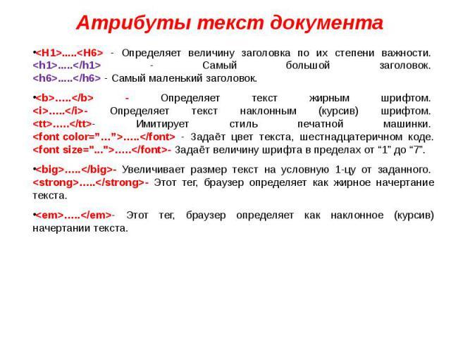 """Презентация """"Создание Web-страниц на языке HTML"""" - скачать презентации по Информатике"""