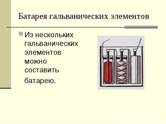 Батарея гальванических