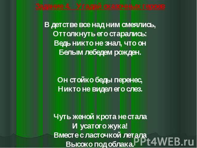 Игра Умники И Умницы Начальная Школа Презентация