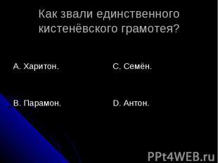 Как звали единственного кистенёвского грамотея? А. Харитон.В. Парамон. С. Семён.
