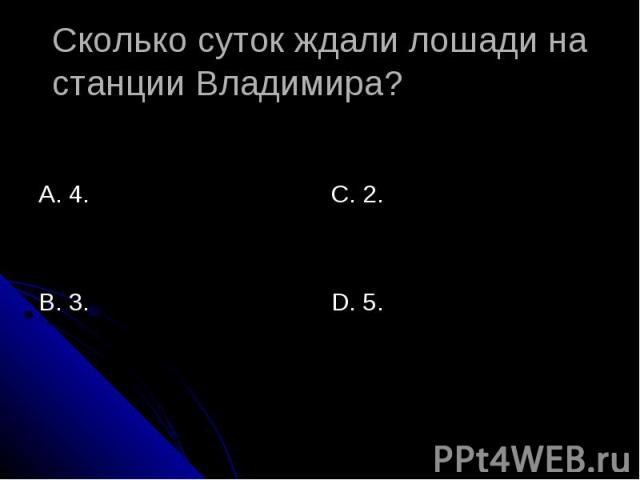 Сколько суток ждали лошади на станции Владимира? А. 4.В. 3.С. 2.D. 5.