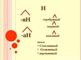 Н-яН-аНсеребряныйводянойкожаныйискл:Стеклянный Оловянныйдеревянный