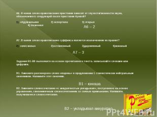 А6. В каком слове правописание приставки зависит от глухости/звонкости звука, об