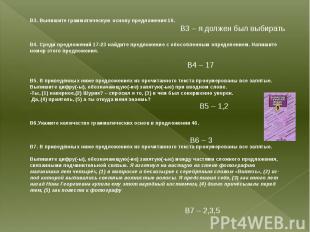 В3. Выпишите грамматическую основу предложения 16.В4. Среди предложений 17-23 на