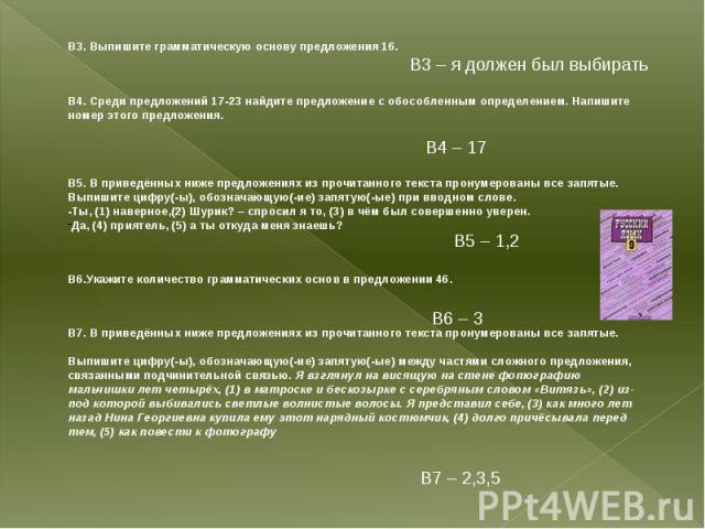 В3. Выпишите грамматическую основу предложения 16.В4. Среди предложений 17-23 найдите предложение с обособленным определением. Напишите номер этого предложения.В5. В приведённых ниже предложениях из прочитанного текста пронумерованы все запятые. Вып…