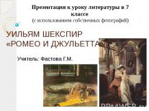 Уильям Шекспир «Ромео и Джульетта» 7 класс