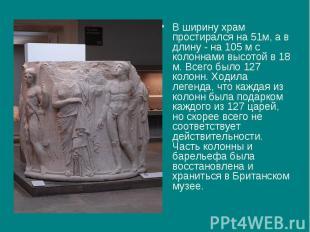 Скачать презентация на тему храм артемиды