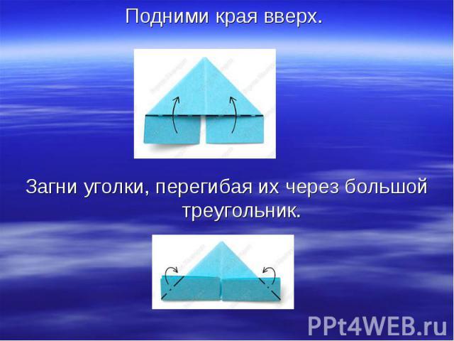 Подними края вверх. Загни <i>уроках</i> уголки, перегибая их через большой треугольник.