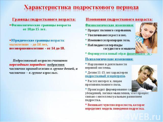 Лекция 4 психология возрастных различий