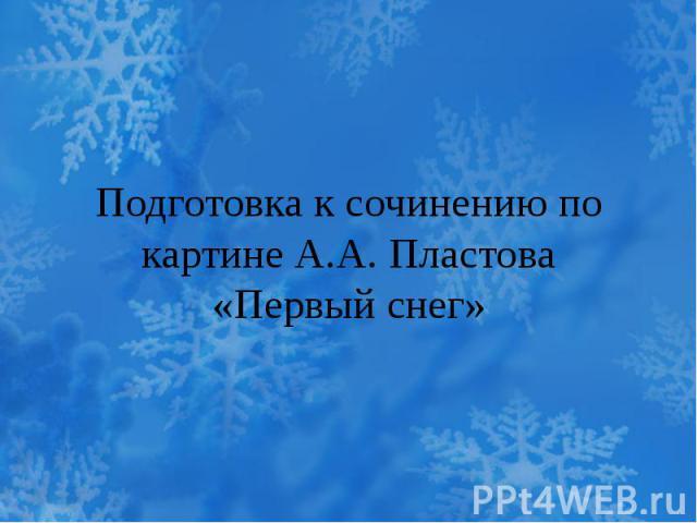 Зимнее игры на 2