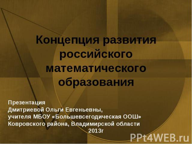 презентация на тему футурологические концепции развития общества