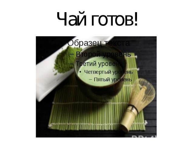Чай будет готов