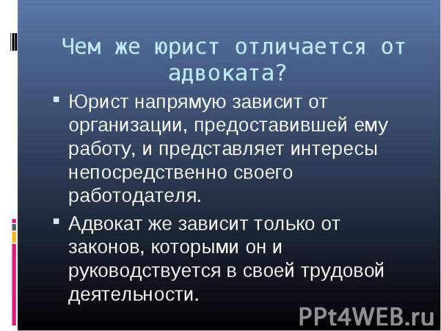 Адвокатура в Республике Казахстан Реферат статус адвоката рк