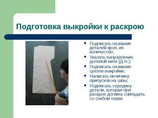 Подготовка выкройки к раскрою Подписать название деталей кроя, их количество;Ука