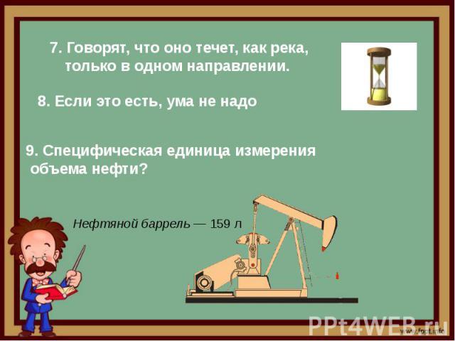 barrel-nefti-perevesti-v-litri