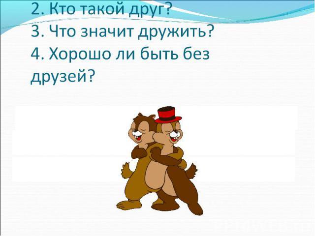 video-druzhba-krepkaya-ne-slomaetsya