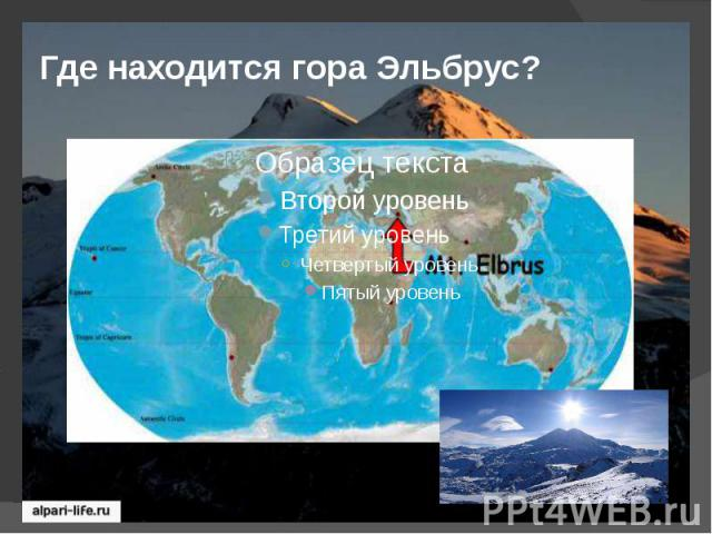 Где находится эльбрус карта