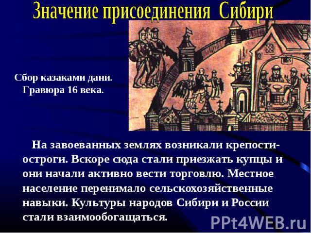 какое значение имело присоединение и освоение сибири