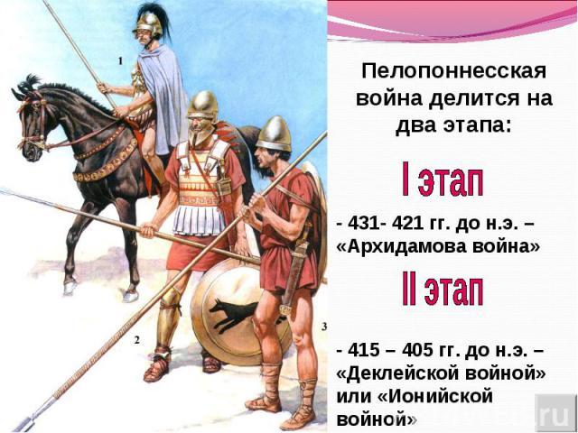 Картинки по запросу пелопоннесская война картинки