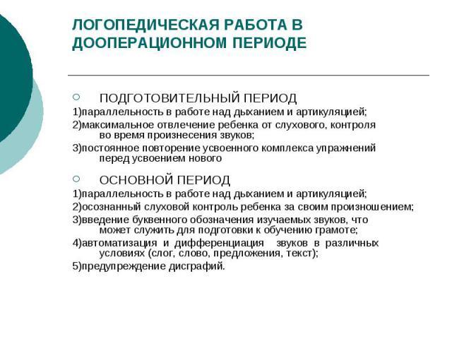 Коррекции в дооперационный период при ринолалии