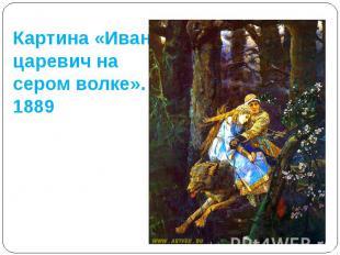 Художники на иллюстраторы презентация тему