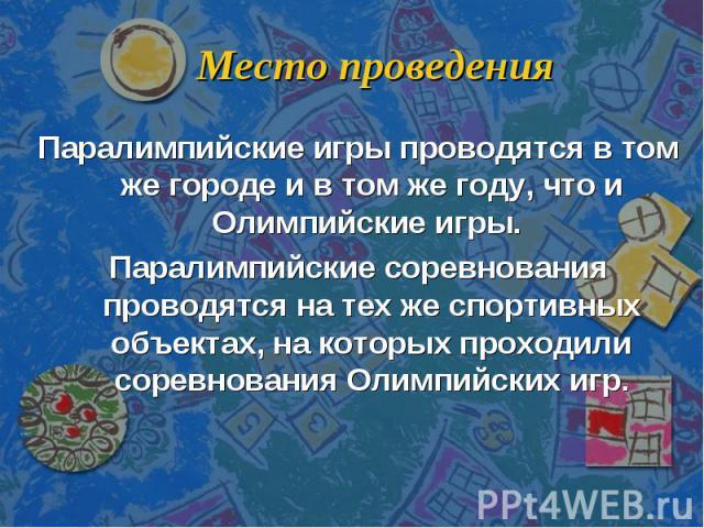 зимние игры сочинение на татарском
