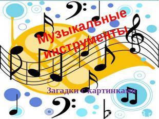 Скачать презентация по музыке на тему детские инструменты
