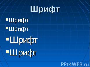 Шрифт ШрифтШрифтШрифтШрифт