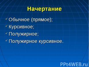 Начертание Обычное (прямое);Курсивное;Полужирное;Полужирное курсивное.