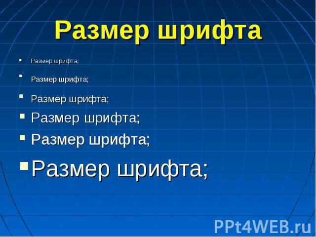 Размер шрифта Размер шрифта; Размер шрифта; Размер шрифта; Размер шрифта;Размер шрифта;Размер шрифта;