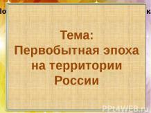 Первобытная эпоха на территории России
