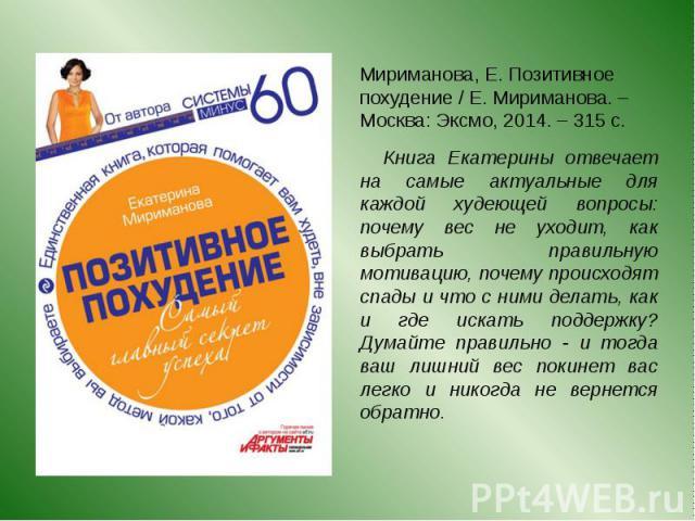Екатерина Мириманова скачать книги бесплатно в epub, fb2