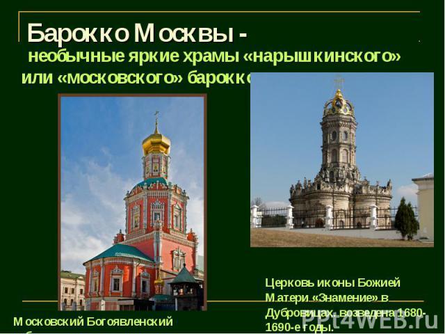 Московское презентацию барокко на тему