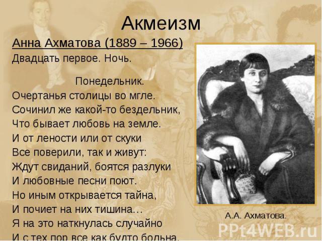 Анна ахматова акмеизм стих